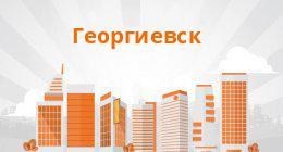 Георгиевск кредит онлайн кредит без залога до 5000000