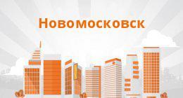 Онлайн кредит в новомосковске тульской области как в сбербанке онлайн досрочно погасить кредит