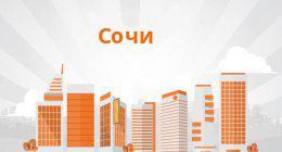 Срочные ЗАЙМЫ денег на карту банка или наличными в Сочи - до 100 тыс руб!