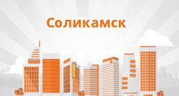 адреса займов в городе соликамске кредит 50000 срочно