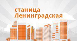 Взять кредит на ленинградской кредит под залог в банке восточный экспресс