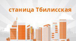 тбилисская оформить займ по телефону