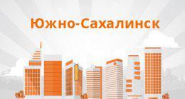 Южный сахалинск деньги под залог круглосуточный автоломбард зеленоград