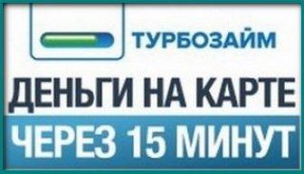 Турбозайм юридический адрес
