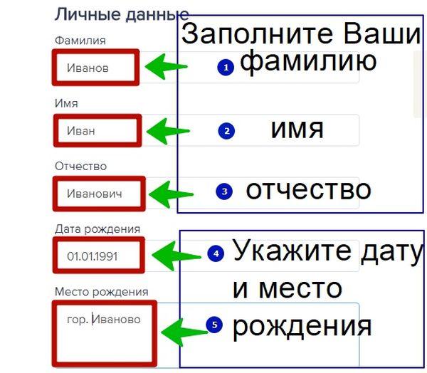 Заполнение личных данных и вход в личный кабинет в МФО Ezaem