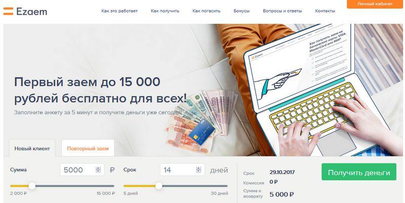 Все микрозаймы онлайн по россии без отказа