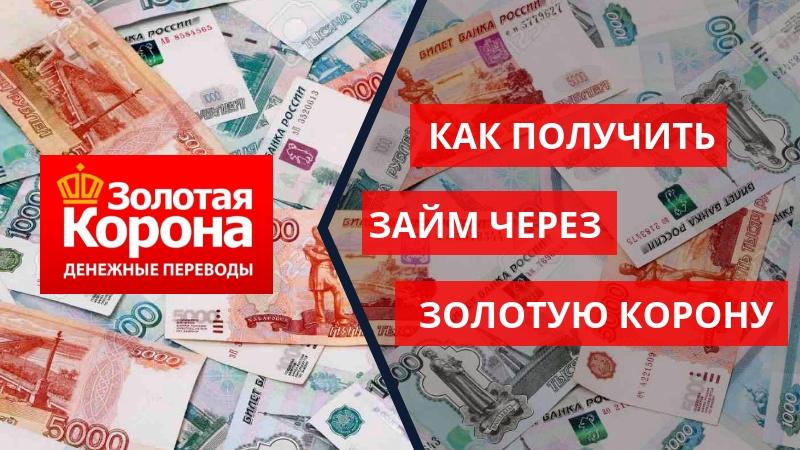 www русфинанс банк ru оплатить кредит