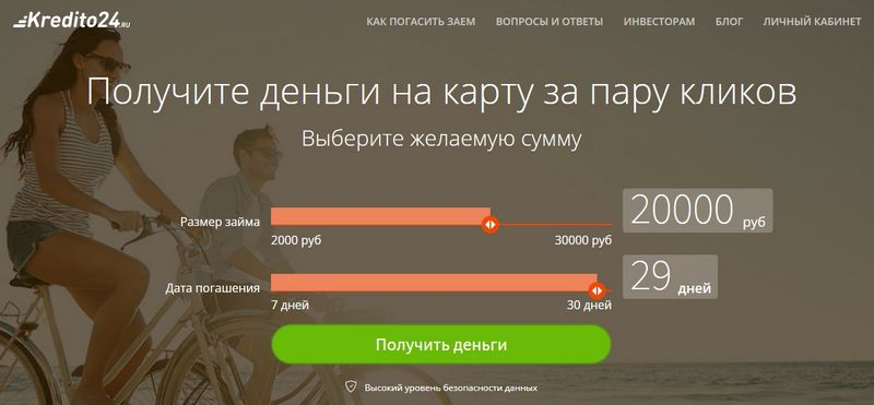 Официальный сайт и личный кабинет Кредито24