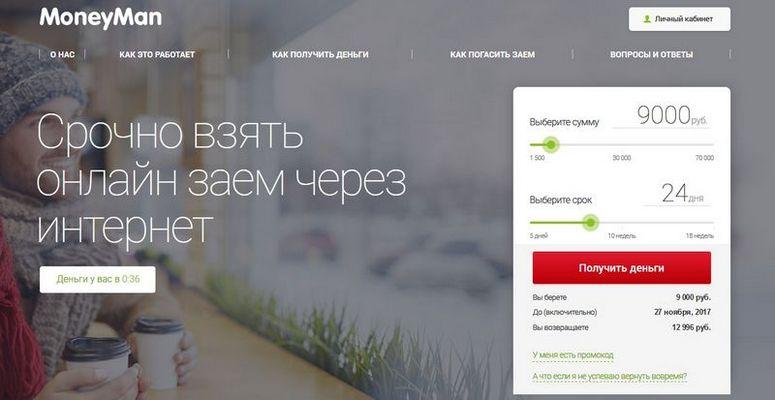 Официальный сайт и личный кабинет МаниМен