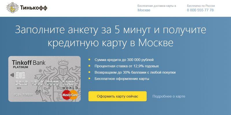 Выгодные займы на карту любого банка