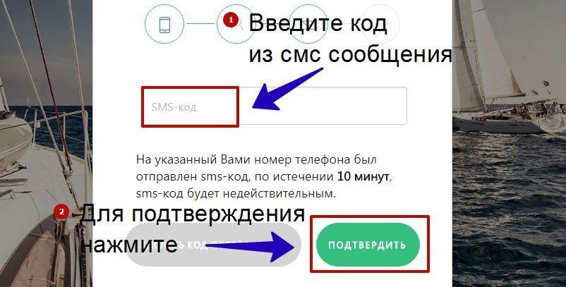 Подтверждение регистрации через смс сообщение