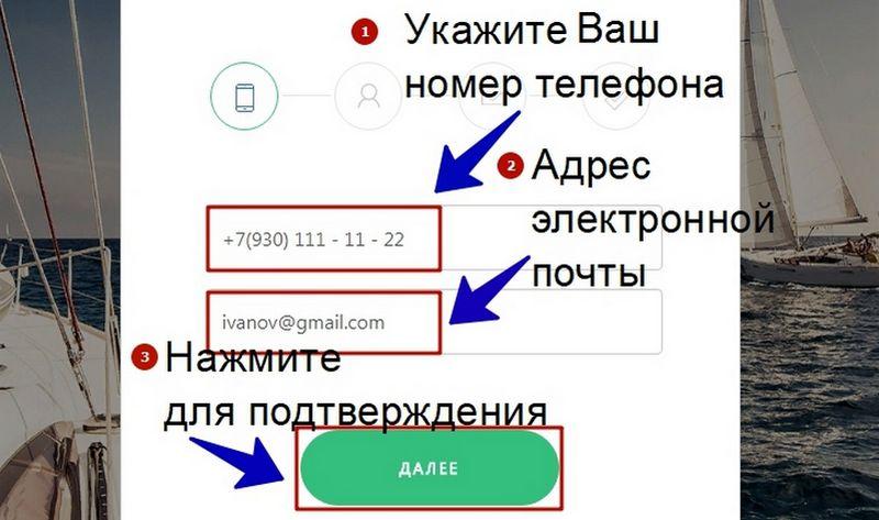Регистрация в МФК