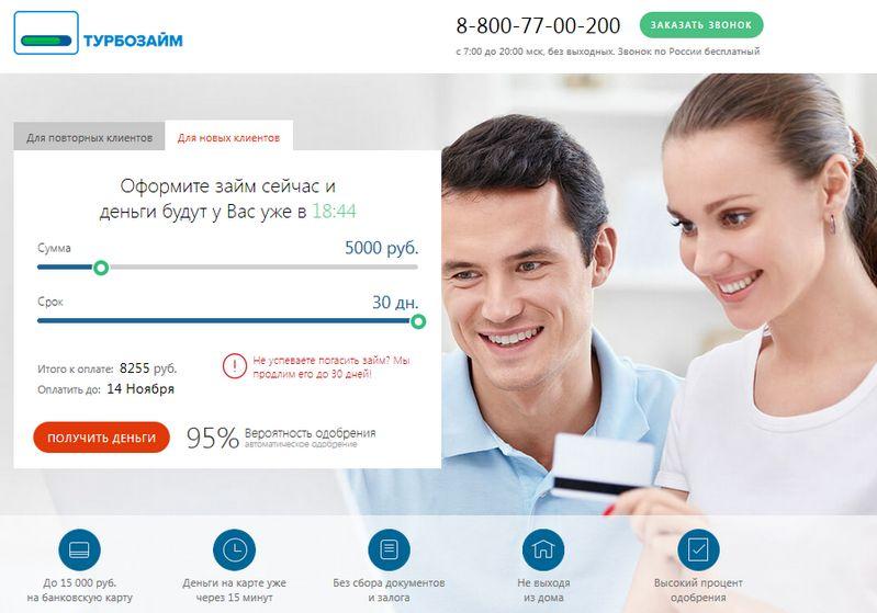 Горячая линия и служба поддержки Турбозайм в интернет сервисе