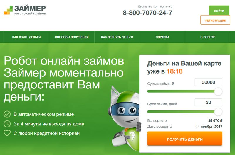 Займер - телефон горячей линии, онлайн сервис и кредитный калькулятор
